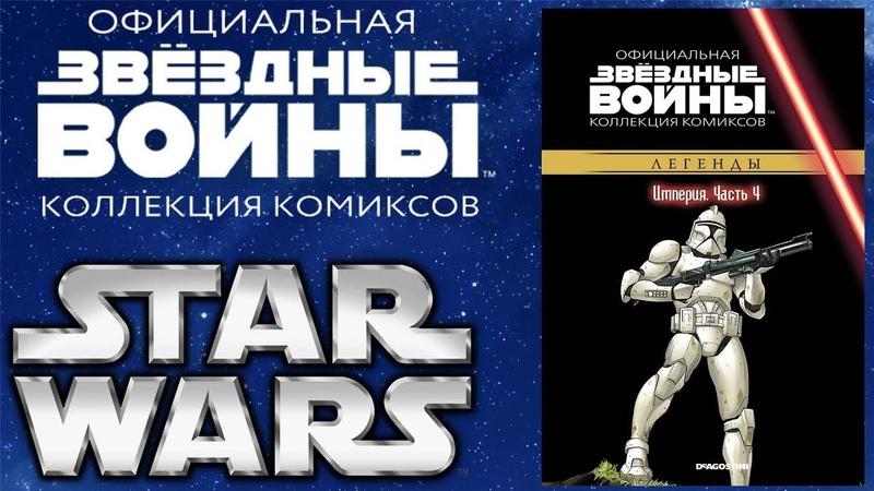 Звёздные Войны: Официальная коллекция комиксов 24 - Империя. Часть 4