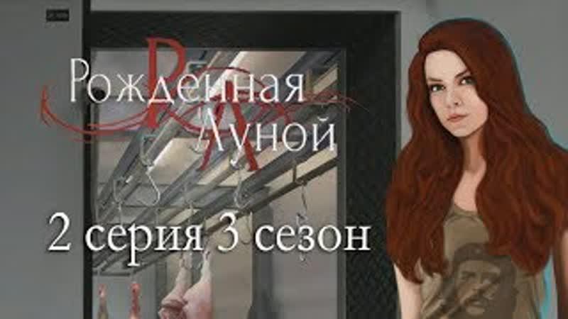 Поляковский Летсплей🐷 Клуб Романтики Мои Истории💎🎮❤ Рождённая Луной 3 сезон 2 серия🎮 Конфликт Исчерпан