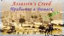 Assassin's Creed прохождение, Прибытие в Дамаск