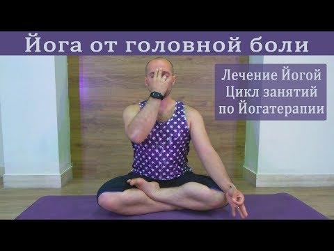Йога от головной боли йогатерапия лечение йогой головы йога от мигрени йога болит голова