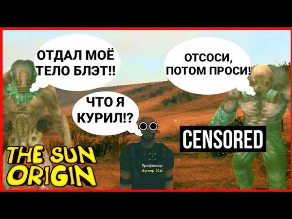 Укуренная фантазия Профессора в бункере 216 в игре The Sun Origin 3