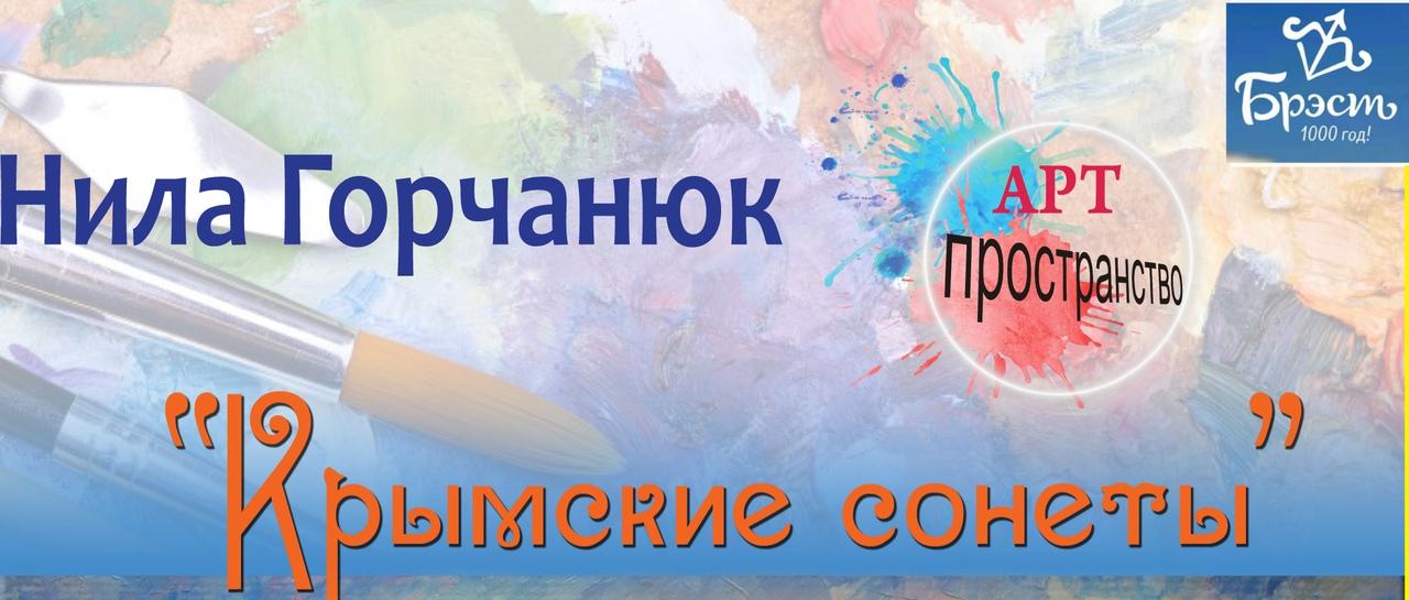 Персональная выставка члена Белорусского союза художников Нилы Горчанюк