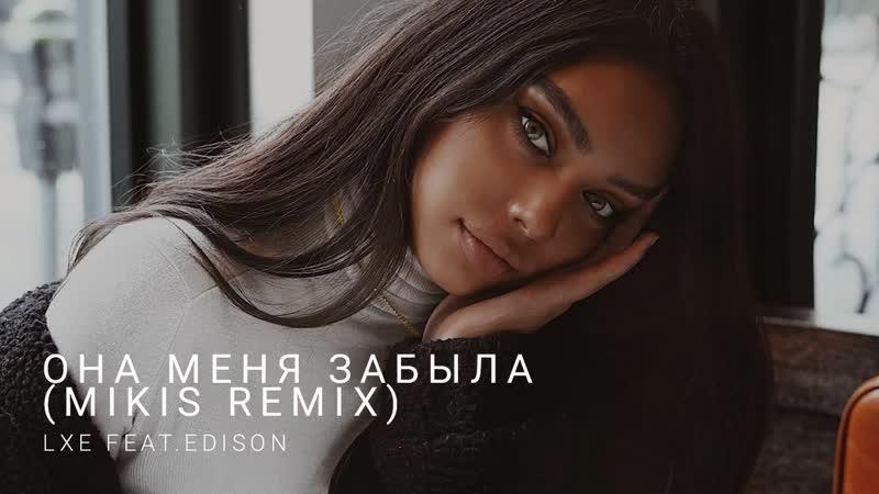 LXE Edisson - Она меня забыла (Mikis Remix Аудио 2018) lxe edisson