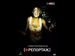Репортаж / [Rec] (2007)