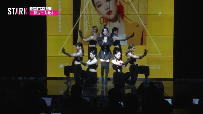 뮤지션 소야의 새로운 시작 타이틀곡 Artist (SOYA SHOW CASE Title song Artist)