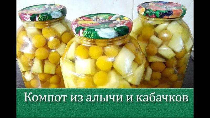 Вкуснейший компот из алычи и кабачков без стерилизации
