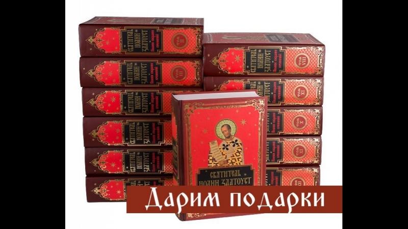Подарок - собрание сочинений святителя Иоанна Златоуста в 12-ти томах
