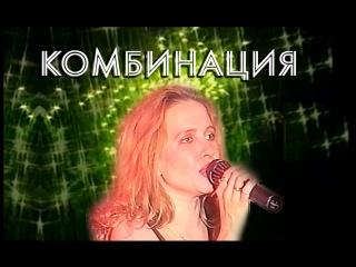Группа Комбинация и Татьяна Иванова концерт в Николаеве 1995