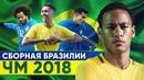 ГЛАВНЫЙ ФАВОРИТ СБОРНАЯ БРАЗИЛИИ НА ЧЕМПИОНАТЕ МИРА 2018 В РОССИИ GOAL24