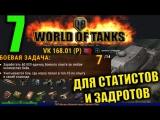 WOT ЗАДРОТ № 7 Охота на VK 168.01 (P). Операция «Трофей»