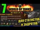 WOT ЗАДРОТ № 7 Охота на VK 168 01 P Операция Трофей