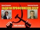 В.Негреба, И. Пелихова: Задачи профсоюзов СССР