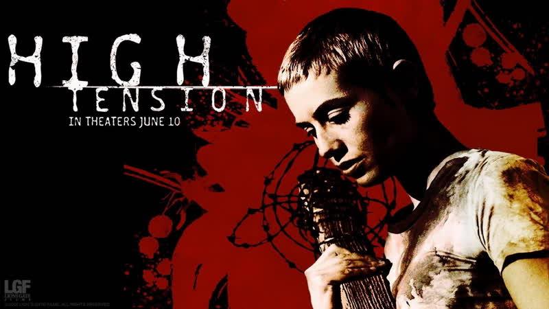 Кровавая Жатва - Haute Tension (2003 Alexandre Aja)