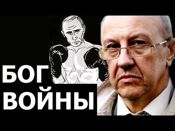 Бог воины и самого крепкого мира. Андрей Фурсов.
