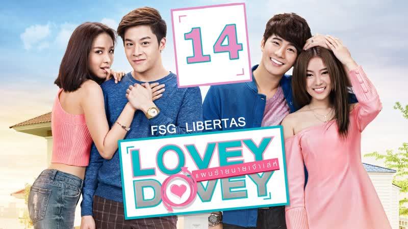 [FSG Libertas] [E14/20] Lovey-Dovey / Любовь-морковь [рус.саб]