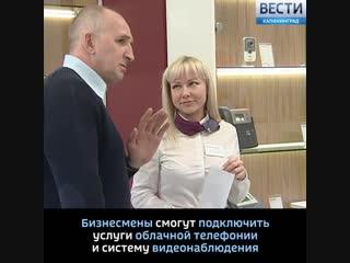 «Ростелеком» открыл отдельный офис для обслуживания юридических лиц