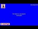 Воскресенск. Строители МСЗ заблокировали автомобиль активистов и предлагали поговорить