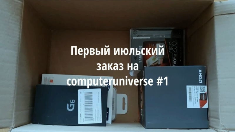 Первый совместный июльский заказ с computeruniverse.ru