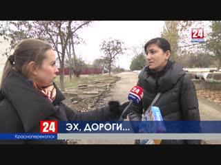 Жители нескольких улиц Красноперекопска ждут ремонта дорог больше 5 лет