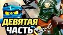 НИНДЗЯГО Скайбаунд. 9 серия. ДОГШАНК. Прохождение игры про мультфильм ниндзя. Геймплей LEGO Ninjago
