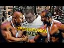Тренировка плеч с Олегом Горбачёвым