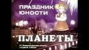 Диафильм Праздник юности планеты XII Всемирный фестиваль молодежи и студентов в Москве