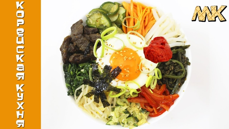 ПИБИМПАБ   ПИБИМПАП (БИБИМБАП) - Корейская кухня