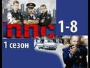 Отличный, Криминальный детектив, Фильм, ППС, серии 1-8, про работников полиции,русский сериал