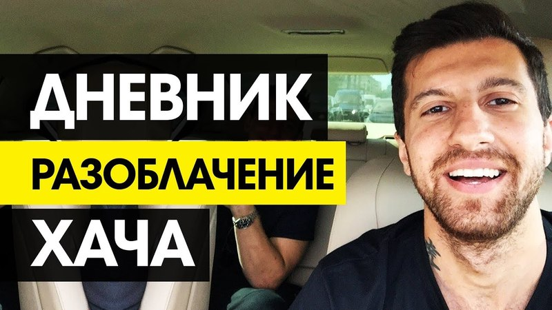 ДНЕВНИК ХАЧА РАЗОБЛАЧЕНИЕ 2018... Узнай ПРАВДУ как АМИРАН Сардаров порвал ТРЕНДЫ YouTube!