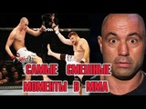 Самые Смешные Моменты в ММА 2018 (часть 1) [Паблик ITS TIME UFC] MMA