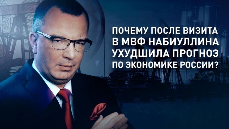 Почему после визита в МВФ Набиуллина ухудшила прогноз по экономике России?