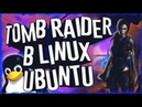 Tomb Raider в Linux Ubuntu