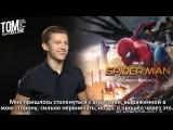 Русские субтитры › интервью для «» в рамках промо-тура фильма «Человек-Паук: Возвращение домой»