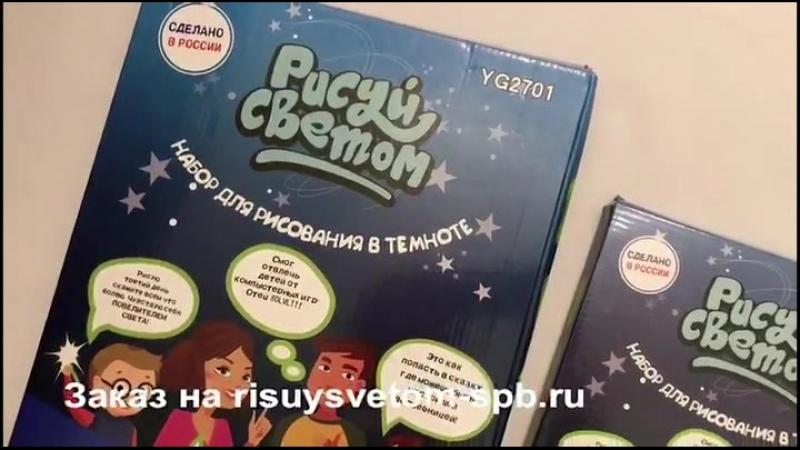 планшет Рисуй светом в СПб