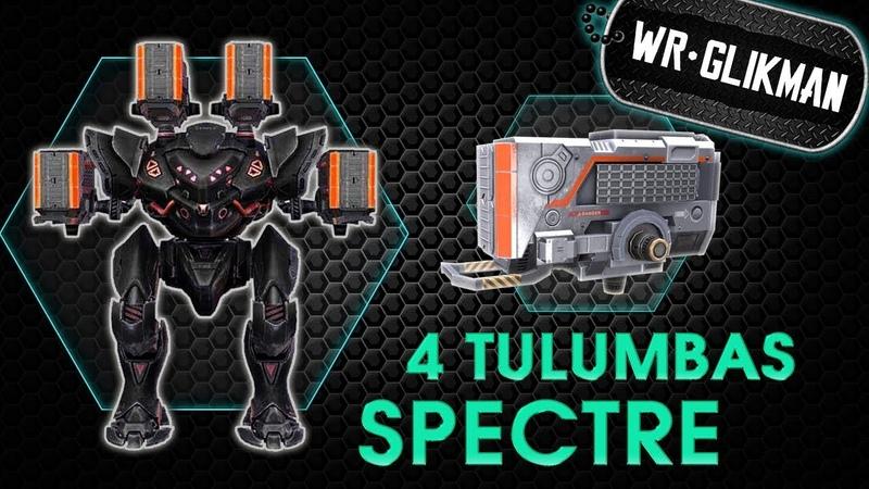 War Robots. Spectre 4 Tulumbas MK2. Добиваюсь я прицела и ракеты мчатся к цели..