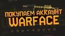 56 ранг за 150 рублей с золотым донатом. Купить аккаунт Warface. Проверка магазина Варфейс!