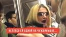 Ужасы Нью Йоркского метро Россиянка вступила в неравную борьбу с русофобами