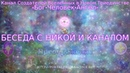 Беседа с Никой и Каналом 15 01 2019 Канал Создателей Вселенных в Новом Триединстве