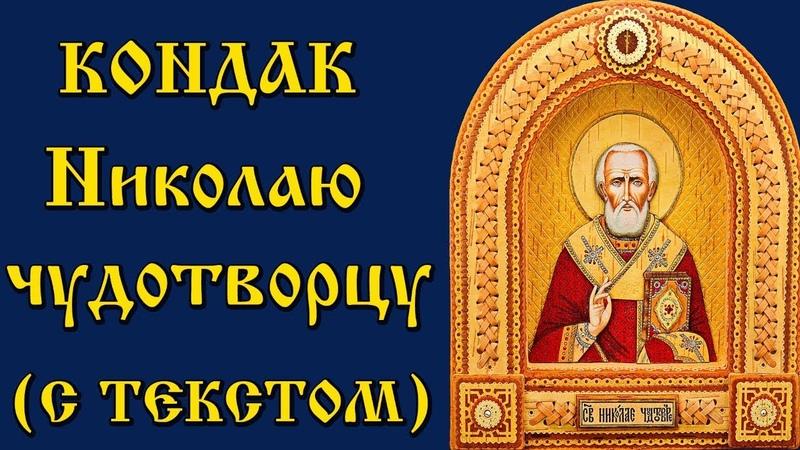 Кондак Николаю Чудотворцу (молитва с текстом и иконами)