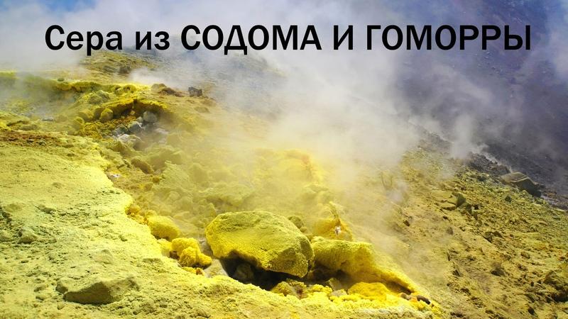 Сера из Содома и Гоморры | Burning Sulfur from Sodom and Gomorrah
