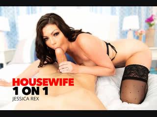 Jessica Rex – Housewife 1 On 1 [NaughtyAmerica. HD1080, Brunette, POV, Stockings]