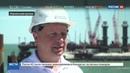 Новости на Россия 24 • Судоходные арки появятся на Крымском мосту в августе