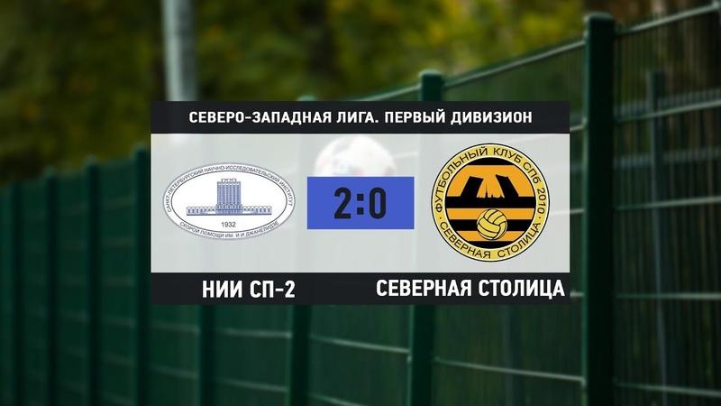 Общегородской турнир OLE в формате 8х8. XII сезон. НИИ СП-2 - Северная Столица
