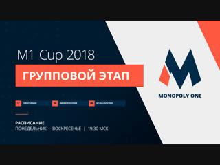 M1 cup 2018: группа «b»