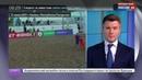 Новости на Россия 24 В Казани завершился второй этап Чемпионата России по пляжному футболу