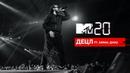 MTV 20 ЛЕТ – ДЕЦЛ ft. Animal Джаz