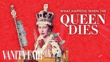 What Happens When The Queen Dies Vanity Fair