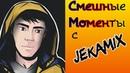JekaMIX НАРЕЗКА СМЕШНЫХ МОМЕНТОВ № 3