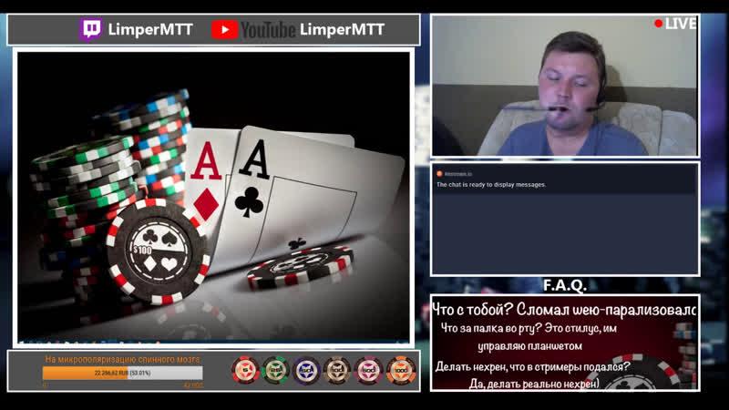 MTT на Party Poker без рук. розыгрыш $5