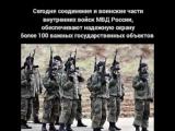 День спецчастей ВВ МВД России! - 27 апреля (праздник сегодня)